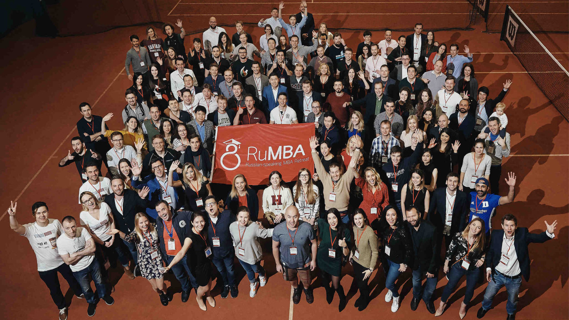 Russian-speaking MBA Retreat 2017